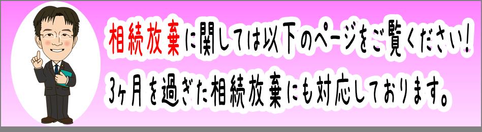 souzokuhoukibana.png